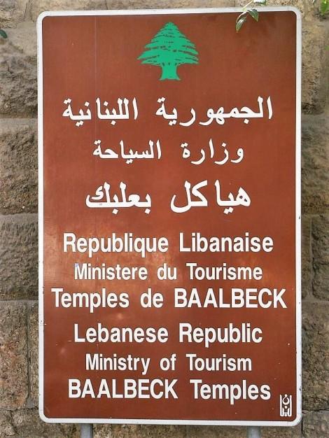 Baalbek: Eingangsschild zum Tempelbezirk (2008)